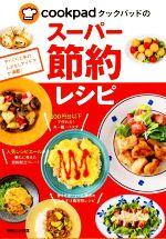 クックパッドのスーパー節約レシピ(単行本)