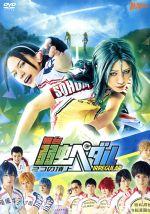 舞台『弱虫ペダル』IRREGULAR~2つの頂上~(通常)(DVD)