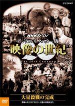 NHKスペシャル デジタルリマスター版 映像の世紀 第2集 大量殺戮の完成 塹壕の兵士たちはすさまじい兵器の出現を見た(通常)(DVD)