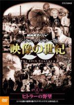 NHKスペシャル デジタルリマスター版 映像の世紀 第4集 ヒトラーの野望 人々は民族の復興を掲げたナチス・ドイツに未来を託した(通常)(DVD)