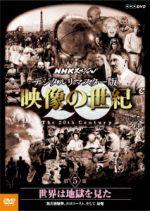 NHKスペシャル デジタルリマスター版 映像の世紀 第5集 世界は地獄を見た 無差別爆撃、ホロコースト、そして 原爆(通常)(DVD)