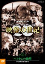 NHKスペシャル デジタルリマスター版 映像の世紀 第9集 ベトナムの衝撃 アメリカ社会が揺らぎ始めた(通常)(DVD)
