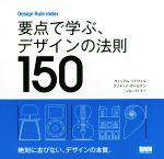 要点で学ぶ、デザインの法則150(単行本)