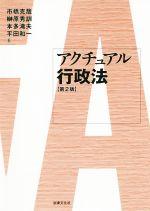 アクチュアル行政法 第2版(単行本)
