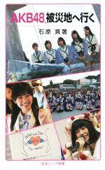 AKB48、被災地へ行く(岩波ジュニア新書)(新書)
