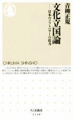 文化立国論 日本のソフトパワーの底力(ちくま新書1148)(新書)