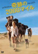 奇跡の2000マイル(通常)(DVD)
