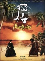 劇場版「猫侍 南の島へ行く」(通常)(DVD)