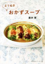 よりぬきおかずスープ(天然生活ブックス)(単行本)