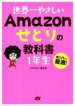 世界一やさしいAmazonせどりの教科書 1年生(単行本)
