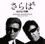 さらば あぶない刑事 オリジナル・サウンドトラック(通常)(CDA)