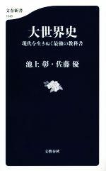 大世界史 現代を生きぬく最強の教科書(文春新書1045)(新書)