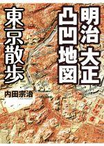明治 大正凸凹地図 東京散歩(地図付)(単行本)