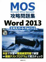 MOS攻略問題集Word2013 エキスパートPart1+2(CD-ROM付)(単行本)