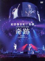 "KOBUKURO LIVE TOUR 2015 ""奇跡"" FINAL at 日本ガイシホール スペシャル・パッケージ仕様(初回版)(通常)(DVD)"