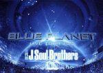 三代目 J Soul Brothers LIVE TOUR 2015「BLUE PLANET」(通常版)(通常)(DVD)