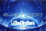 三代目 J Soul Brothers LIVE TOUR 2015「BLUE PLANET」(通常版)(Blu-ray Disc)(BLU-RAY DISC)(DVD)