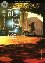 記憶屋(角川ホラー文庫)(Ⅰ)(文庫)