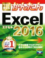今すぐ使えるかんたん Excel 2016 Windows10/8.1/7対応版(単行本)