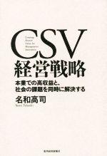 CSV経営戦略 本業での高収益と、社会の課題を同時に解決する(単行本)