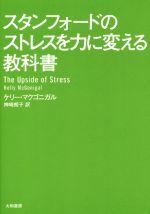 スタンフォードのストレスを力に変える教科書(単行本)