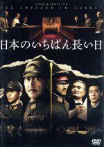 日本のいちばん長い日(通常)(DVD)