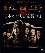 日本のいちばん長い日(Blu-ray Disc)(BLU-RAY DISC)(DVD)
