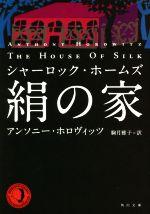 シャーロック・ホームズ 絹の家(角川文庫)(文庫)