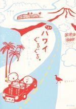 k.m.p.の、ハワイぐるぐる。 車で一周、ハワイ島オアフ島の旅(単行本)