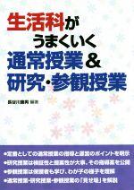 生活科がうまくいく通常授業&研究・参観授業(単行本)