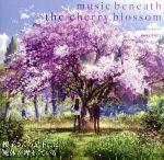 TVアニメ『櫻子さんの足下には死体が埋まっている』オリジナルサウンドトラック 「music beneath the cherry blossom」(通常)(CDA)
