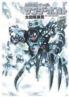 機動戦士ガンダム サンダーボルト(6)(ビッグCスペシャル)(大人コミック)