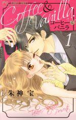 コーヒー&バニラ(1)(フラワーC)(少女コミック)