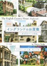 図説 イングランドのお屋敷 カントリー・ハウス(単行本)