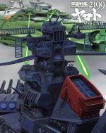 宇宙戦艦ヤマト2199 星巡る方舟(初回限定版)(Amazon限定版)(Blu-ray Disc)