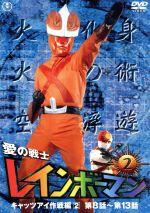 愛の戦士レインボーマンVOL.2(通常)(DVD)