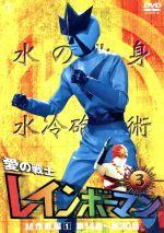 愛の戦士レインボーマンVOL.3(通常)(DVD)