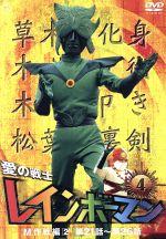 愛の戦士レインボーマンVOL.4(通常)(DVD)