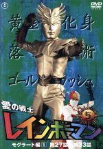 愛の戦士レインボーマンVOL.5(通常)(DVD)