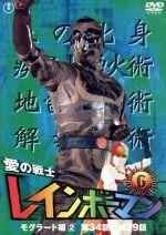 愛の戦士レインボーマンVOL.6(通常)(DVD)