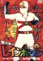 愛の戦士レインボーマンVOL.7(通常)(DVD)