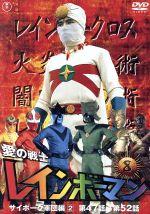 愛の戦士レインボーマンVOL.8(通常)(DVD)