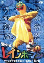 愛の戦士レインボーマンVOL.1(通常)(DVD)