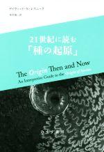 21世紀に読む「種の起原」(単行本)
