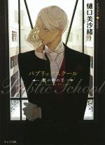 パブリックスクール 檻の中の王(キャラ文庫)(文庫)