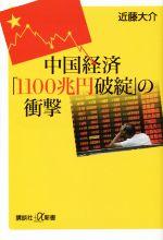 中国経済「1100兆円破綻」の衝撃(講談社+α新書)(新書)