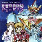 青春学園ロボットコメディー「青春浪費戦騎ジューダイン」(通常)(CDA)
