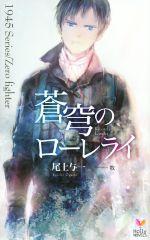 蒼穹のローレライHolly Novels