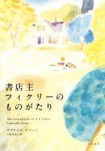 書店主フィクリーのものがたり(単行本)