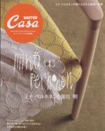 ミナペルホネンと皆川明  Casa BRUTUS特別編集(マガジンハウスムック)(単行本)